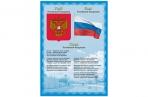 "Плакат с гос. символикой ""Гимн, герб, флаг"", А3, мелованный картон, BRAUBERG, 550117 оптом"