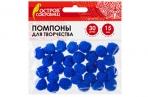 Помпоны для творчества, синие, 15 мм, 30 шт., ОСТРОВ СОКРОВИЩ, 661443 оптом