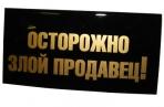 Табличка на стол ОСТОРОЖНО ЗЛОЙ ПРОДАВЕЦ / НЕ БЕСПОКОИТЬ оптом