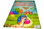 Плакат на Выпускной ( картон ) оптом