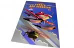 альбом для рисования с аквар. бумагой А4 10 листов Flying Plans оптом
