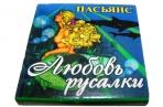 """Пасьянс """"Любовь Русалки"""" оптом"""