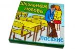"""Пасьянс """"Школьная любовь"""" оптом"""