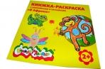 """Книжка-раскраска с наклейками """"В Африке"""" от 2 лет оптом"""